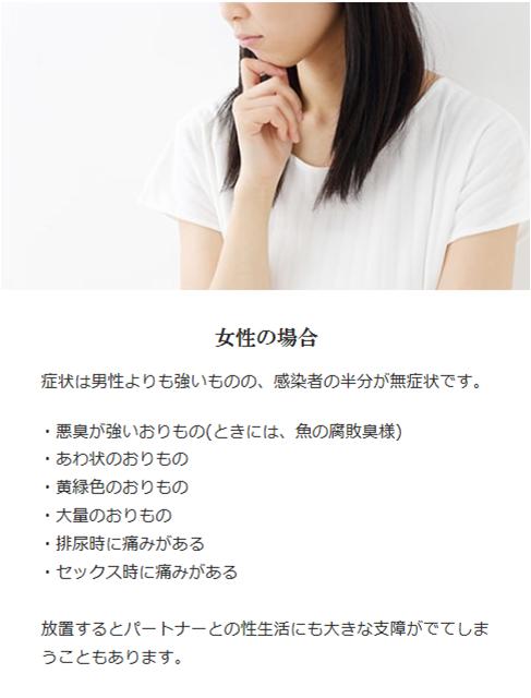 【症状】トリコ(女)