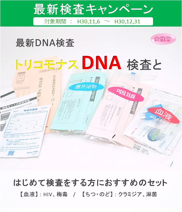 女性B+のど+トリコモナスDNA②