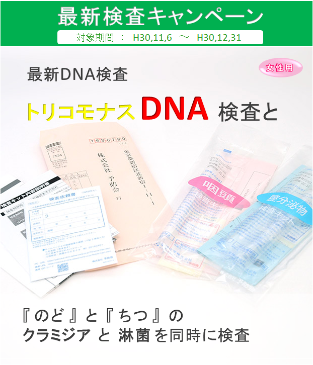 女性C+のど+トリコモナスDNA②