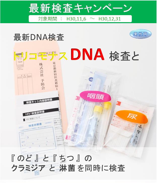 男性C+のど+トリコモナスDNA②