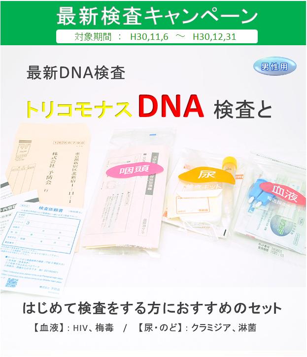 男性B+のど+トリコモナスDNA②