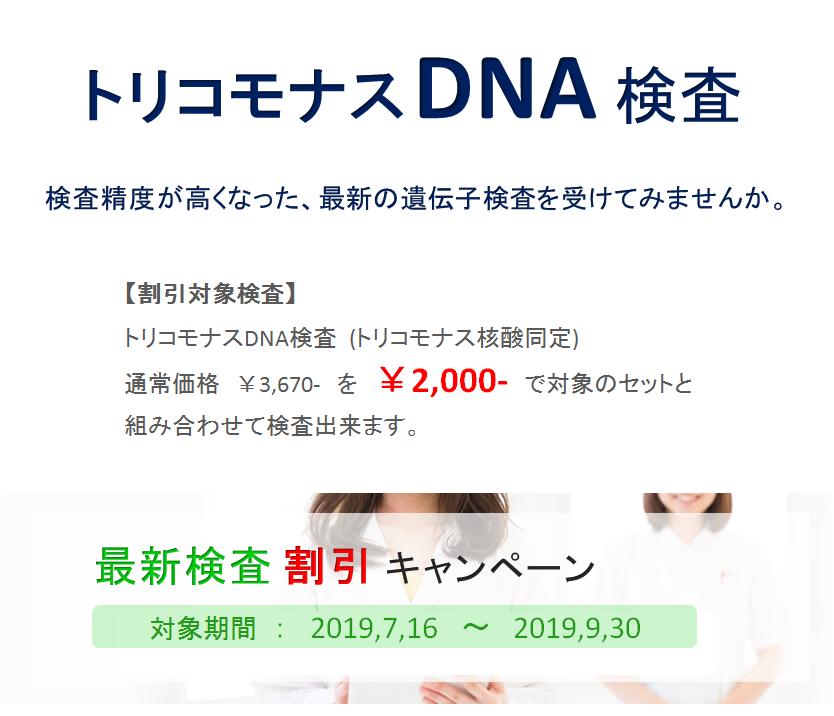トリコモナスキャンペーン 期間 2019,7,16~
