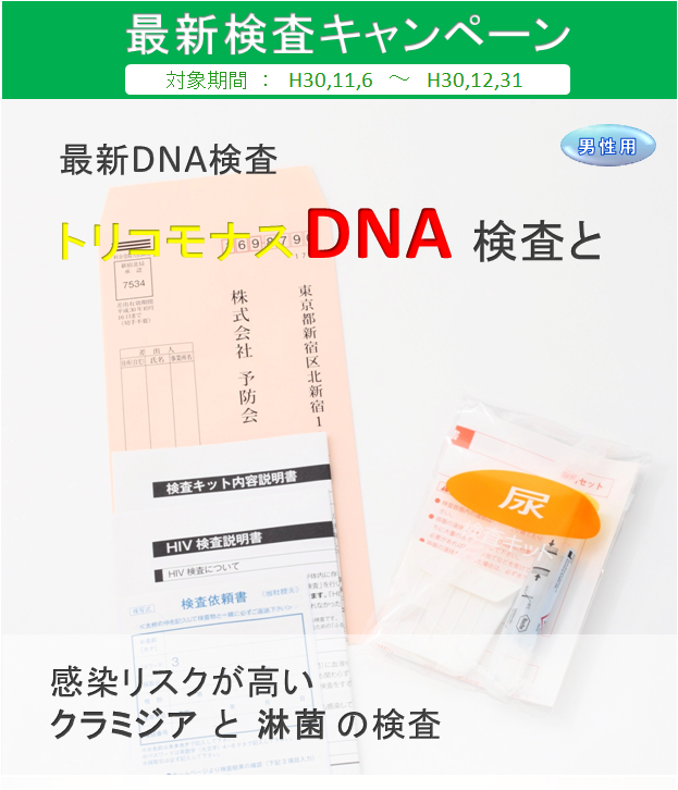 男性C+トリコモナスDNA②