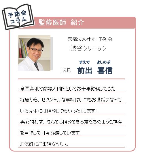 ★ 前出Dr profile スマフォ