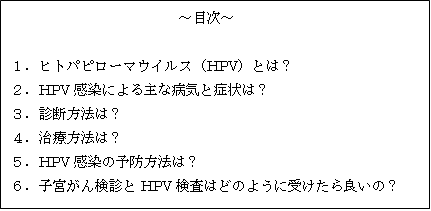 HPV0 目次