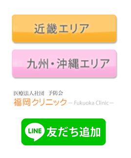 【ボタン】福岡オンライン