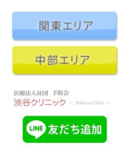 【ボタン】渋谷オンライン
