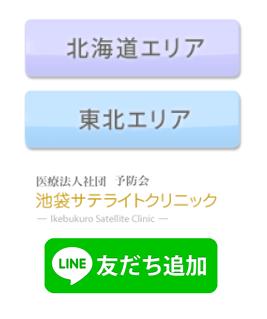 【ボタン】池袋オンライン