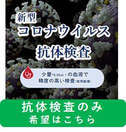 新型コロナウイルス抗体検査のみ購入→詳細ページへリンク