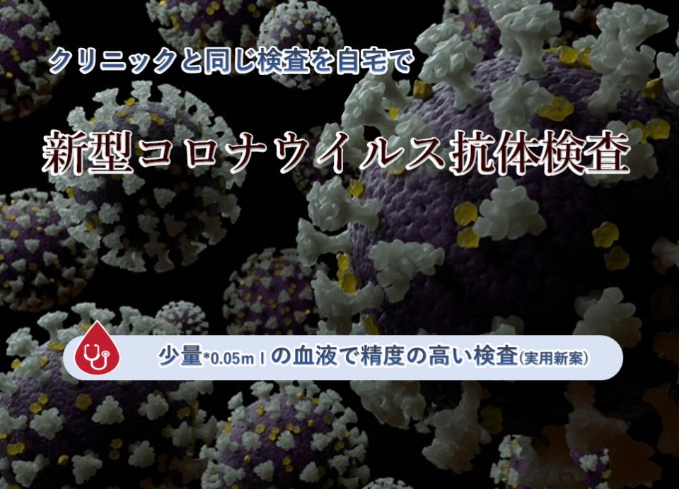 クリニックの検査が自宅でできる新型コロナウイルス抗体検査 1滴*0.05mlの血液で精度の高い検査 実用新案