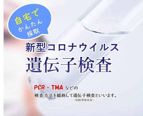 【郵送:自宅でかんたん検体採取】新型コロナウイルス遺伝子検査