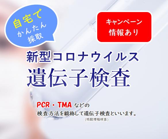 【自宅でかんたん検体採取】【キャンペーン情報あり】新型コロナウイルス遺伝子検査 PCR・TMAなどの検査法を総称して遺伝子検査といいます。
