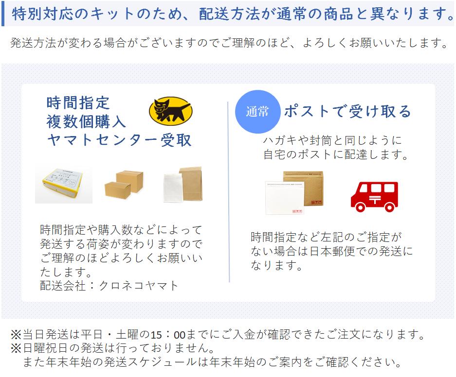 【サービス】配送案内